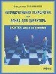 Книга «Непродуктивная психология или бомба для директора. Визитка: досье на партнера»