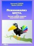 «Психоанализ цвета, или зачем серой вороне павлиний хвост»