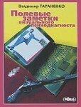 Книга по психодиагностике «Полевые заметки визуального психодиагноста»