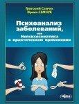 Книга по психосоматике «Психоанализ заболеваний, или непсихосоматика в практическом применении»