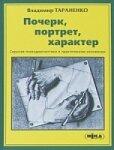 Книга по графологии «Почерк, портрет, характер: скрытая психодиагностика в практическом изложении»