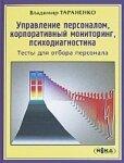Книга «Управление персоналом, корпоративный мониторинг, психодиагностика. Тесты для отбора персонала»