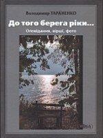 Книга «До того берега ріки...»
