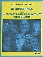 Книга по физиогномике «История лица,  или Мастерская физиогномического психоанализа»