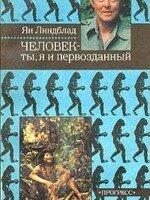 «Человек – ты, я и первозданный» Ян Линдблад