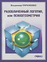 Книга по психогеометрии «Разоблаченный логотип или психогеометрия в практическом приложении»