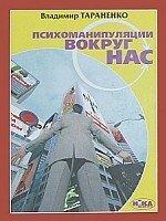 Книга «Психоманипуляции вокруг нас»