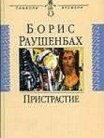«Пристрастие» Борис Раушенбах