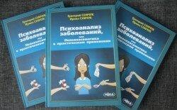 Издание книги по психосоматике «Психоанализ заболеваний, или непсихосоматика в практическом применении»