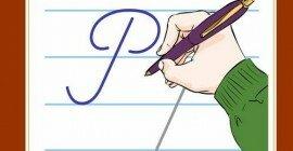 Школьные навыки в написании буквы «Р»